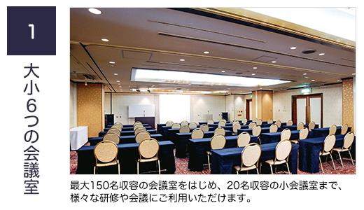 1、大小6つの会議室