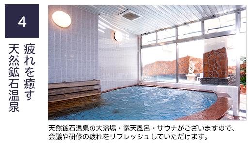 4、疲れを癒す天然鉱石温泉